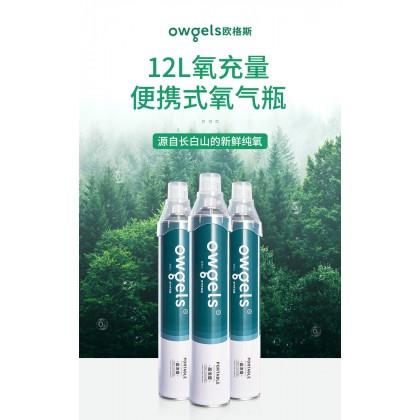 (Ready Stock) Owgels Portable 10L Oxygen Inhalation Spray Bottle Botol Oksigen 氧气瓶 One Bottle